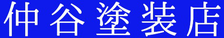 田野町 仲谷塗装店