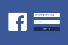 facebookアカウント登録
