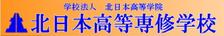 北日本高等専修学校(全日制 高卒資格取得)