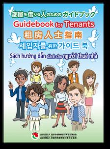 部屋を借りる人のためのガイドブック