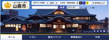 山鹿市役所ホームページ