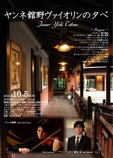 ヤンネ舘野ヴァイオリンの夕べ 2015年10月5日(月)長崎市旧香港上海銀行長崎支店記念館