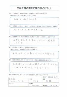 2012.11.23 No.79 A.S様