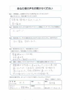 2012.11.21 No.77 M.F様