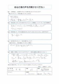 2012.07.14 No.50 K.K様