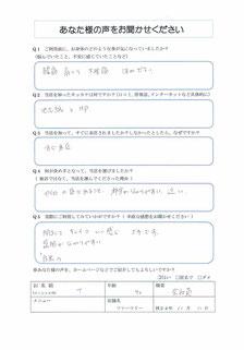 2012.11.11 No.76 T様