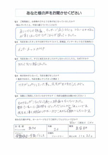 2012.11.21 No.78 あさみ様