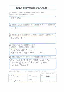 2012.02.23 No.83 M.N様