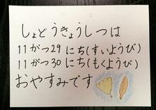 書道教室11月休み│目黒│東横線