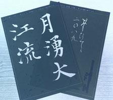 書道教室競書│目黒│東横線