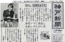 神戸新聞 地域経済面 イアーアート 取材 会長 記事