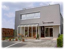 日野市 佐々木動物病院