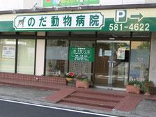 東京都日野市 のだ動物病院