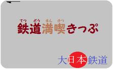 鉄道満喫きっぷ