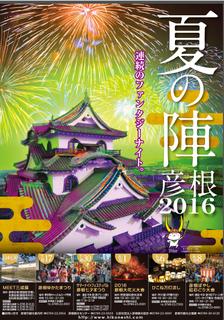 夏の陣 彦根 2016