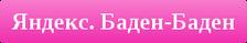 Яндекс.  Алгоритм Баден-Баден