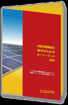 太陽光 パネル 保守 点検 ツール 故障 ソラメンテ オーナーブック