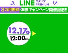 LINE懸賞-LINEスタンプキャンペーン