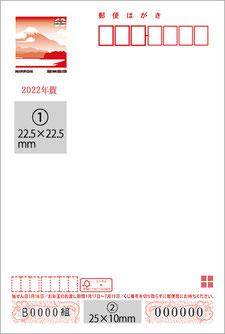 年賀状印刷データ入稿で使えるインクジェットはがき