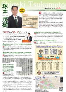 塚本茂樹 県政レポート 6号 表面