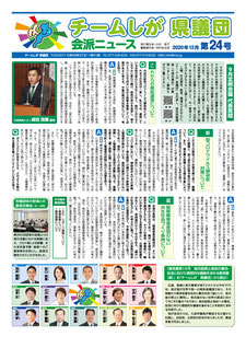 チームしが 県議団 会派ニュース 第15号 裏面