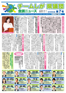 会派ニュース 第7号