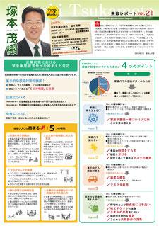塚本茂樹 県政レポート 12号(2018年4月発行)表面塚本茂樹 県政レポート 13号(2018年9月発行)表面