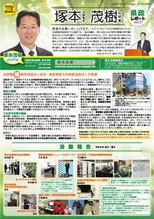 塚本茂樹 県政レポート 5号 表面