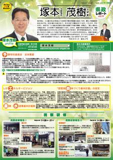 塚本茂樹 県政レポート 4号 表面