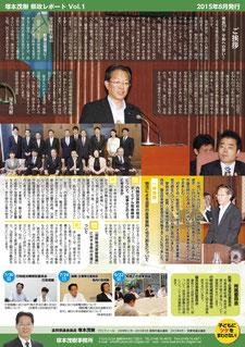 塚本茂樹 県政レポート 1号 表面