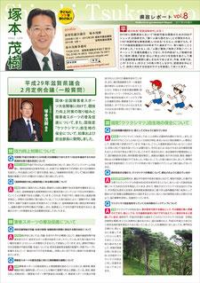 塚本茂樹 県政レポート 8号 表面