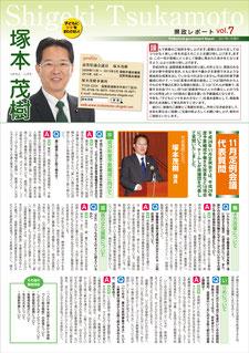 塚本茂樹 県政レポート 7号 表面