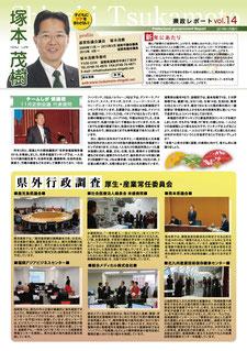 塚本茂樹 県政レポート 13号 表面