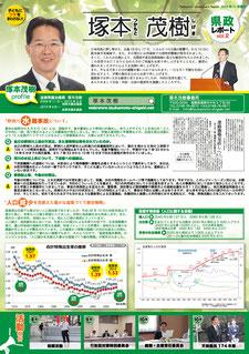 塚本茂樹 県政レポート 2号 表面
