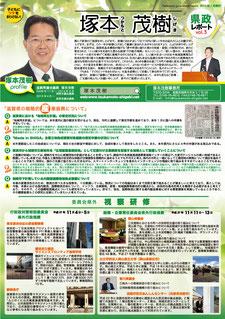塚本茂樹 県政レポート 3号 表面