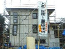 無落雪住宅・柱勝ち新築組構法建築の様子