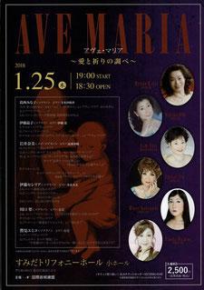 JILAアヴェ・マリア〜愛と祈りの調べ〜
