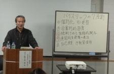阪田憲二郎先生講義     「バイスティックの7原則」講義風景