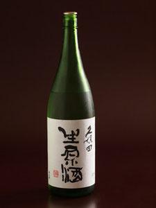 江別市のやま六鮨は、鮨にあう久保田生原酒をご用意
