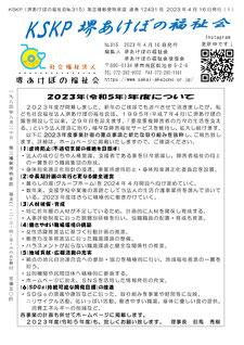大阪府堺市 生活介護 堺あけぼの福祉会 広報誌