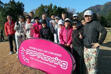 ゴルフコンペ&イベントならポッププランニング