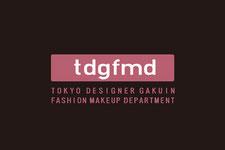 TDG/東京デザイナー学院/デザイン/ファッション