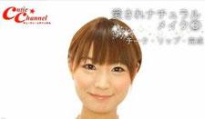 愛されナチュラルメイク③ 【チーク・リップ】明奈