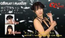 コスプレメイク 綾川小麦ちゃんのレイファンのcosplay makeup