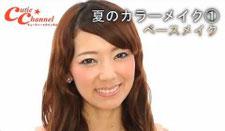 夏のカラーメイク① ベースメイク 杉山由紀子