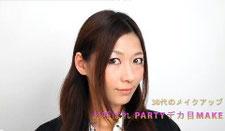 【半顔メイク】30代のお呼ばれパーティー デカ目メイク