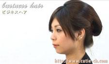 ビジネスヘア hair style 真里乃