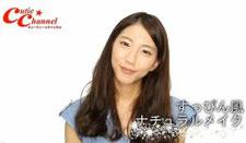 すっぴん風ナチュラルメイク 工藤麻美子