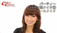 パーティー・ハーフ顔メイク① ベースメイク 杉山由紀子