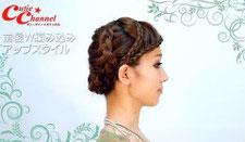 自分でできる 前髪W編み込みアップスタイル 山下 珠美